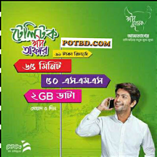 Teletalk EiD Offer 2019 - 69Tk 2GB ,65 Min & 50 SMS