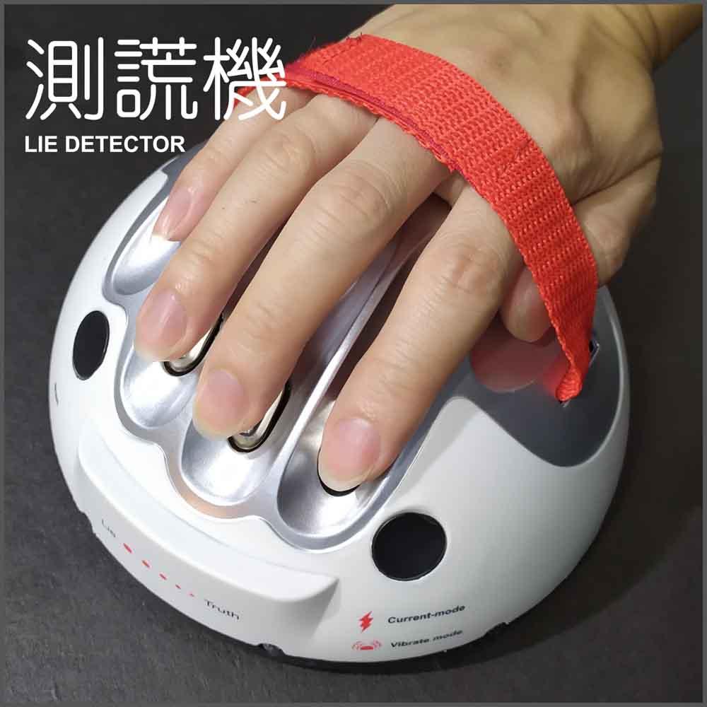 測謊機 Lie Detector