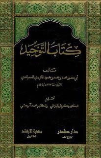 Download Kitab al-Tawhid Karya Imam al-Maturidi