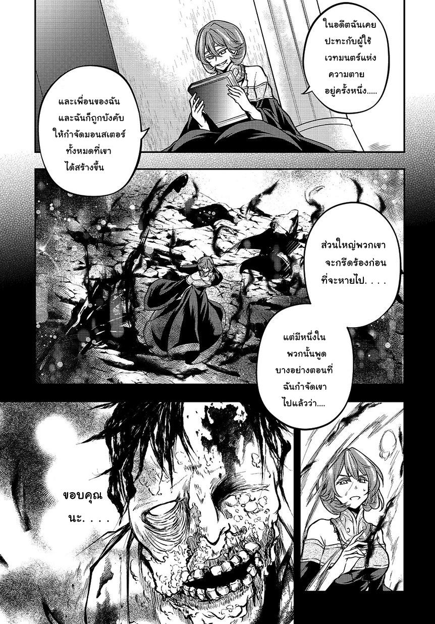 อ่านการ์ตูน Isekai Demo Bunan ni Ikitai Shoukougun ตอนที่ 2 หน้าที่ 21