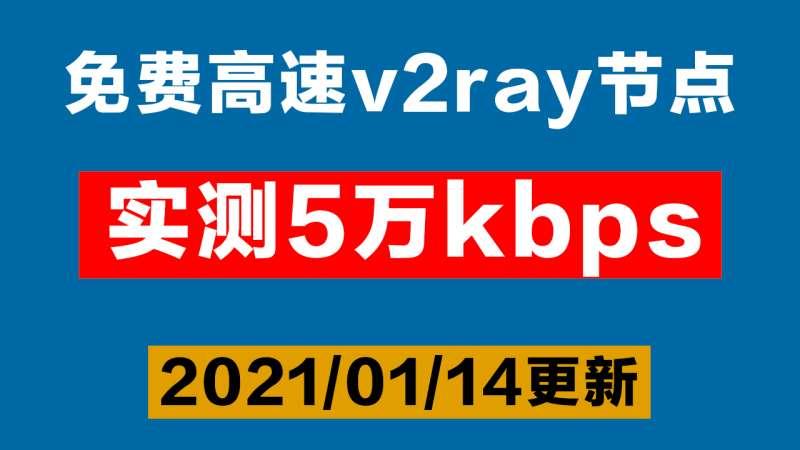 2021年01月14日更新:免费高速v2ray节点分享!实测5万以上Kbps,油管观看1080P,4K视频无压力!vmess一键导入无限流量不限速翻墙工具,科学上网vpn