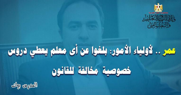 عمر لأولياء الأمور الإبلاغ عن المعلم الذي يعطي دروس خصوصية مخالفة للقانون