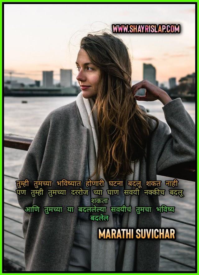 Latest [1000+] Gautam Buddha Marathi suvichar। प्रेरणादायी व नवीन मराठी सुविचार (UPDATED)