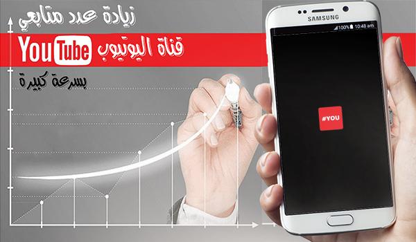تطبيق Tag You يساعدك على تصدر نتائج البحث على يوتيوب