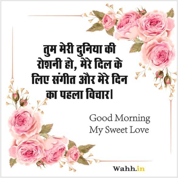 Good Morning Love Wishes Images To Wife In Hindi