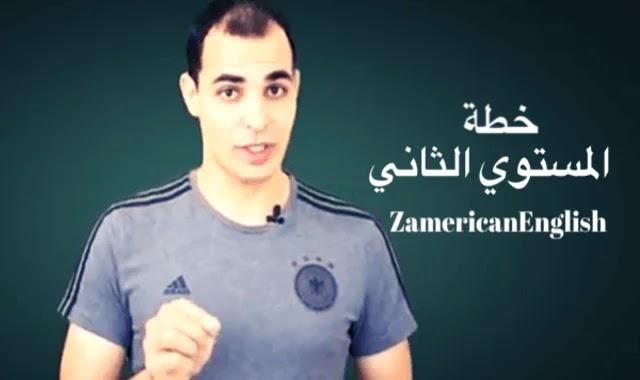 خطة المستوى الثاني ZAmericanEnglish في اللغة الانجليزية