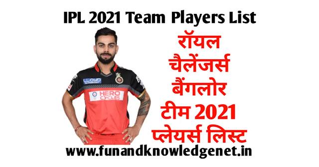 Royal Challengers Bangalore Players 2021 List in Hindi - रॉयल चैलेंजर्स बैंगलौर प्लेयर्स लिस्ट 2021