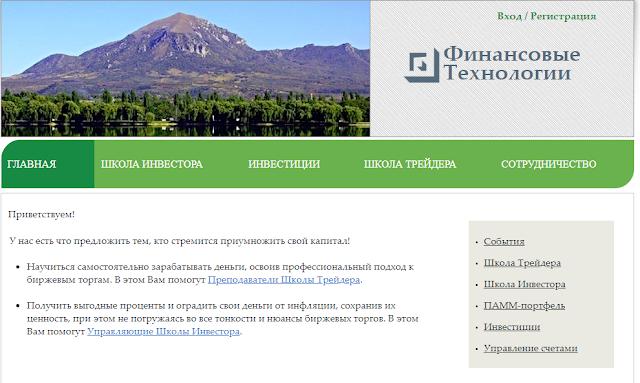 Сайт компании Финаносвые Технологии fintechnology