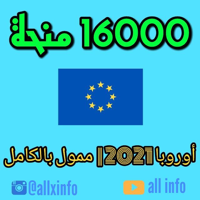 16000 منحة أوروبا 2021 | محدث | ممول بالكامل