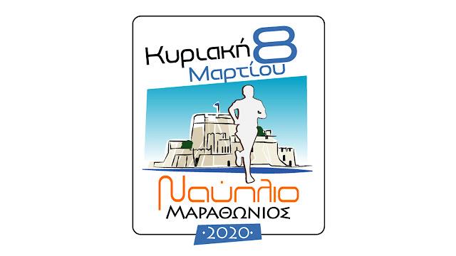 Στις 8 Μαρτίου 2020 ο Μαραθώνιος Ναυπλίου - Στο «Όραμα Ελπίδας» και το «Γηροκομείο Ναυπλίου» τα έσοδα