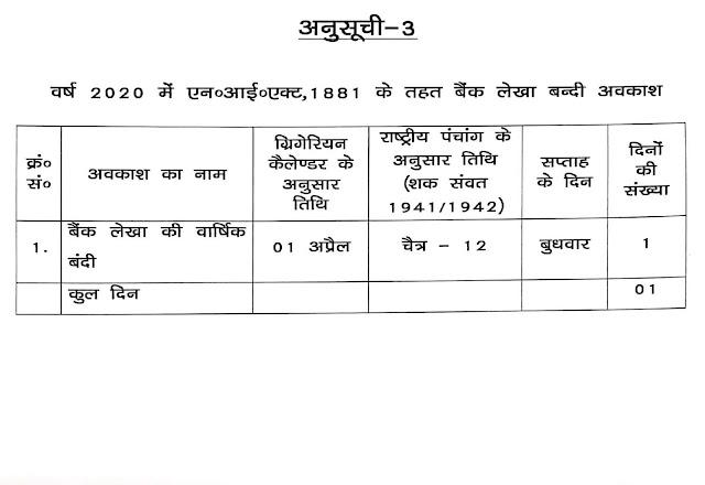 Jharkhand Govt calendar