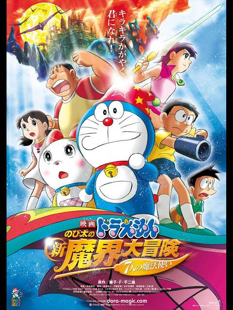 Doraemon The Movie Jadoo Mantar Aur Jahnoom Images In HD