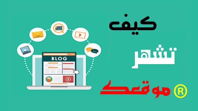 كيفيه تسويق وإشهار موقعك او مدونتك علي الإنترنت