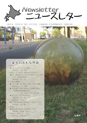 2020年4月10日付け(42号)ニュースレター