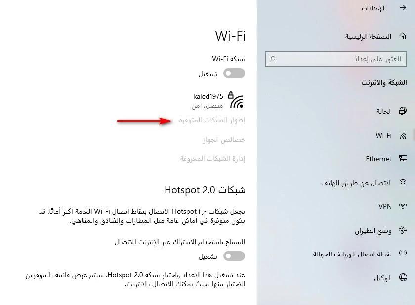 إصلاح مشكلة عدم الإتصال تلقائياً Wi Fi في Windows 10