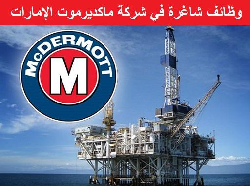 وظائف شركة ماكديرموت الرائدة في خدمة قطاع النفط والغاز في الإمارات