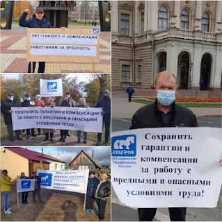 Пикеты в России | Объединение профсоюзов СОЦПРОФ