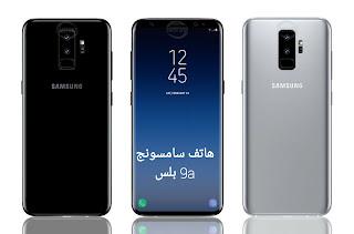 مواصفات وسعر هاتف سامسونج 9s بلس Samsung plus