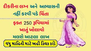 Daughter's marriage and studies Only 250 rupees can be opened for this account