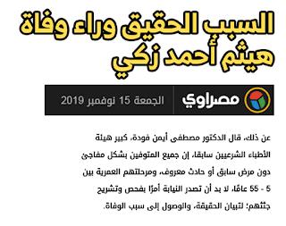 سبب وفاة هيثم أحمد زكي
