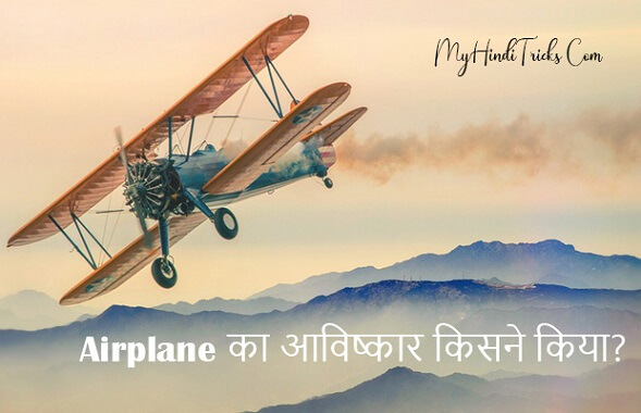 airplane-kisne-banaya