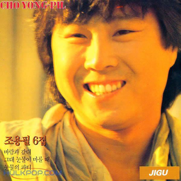 Cho Yong Pil – Jo YongPil 6