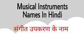 Musical Instruments Names In Hindi – संगीत उपकरण के नाम