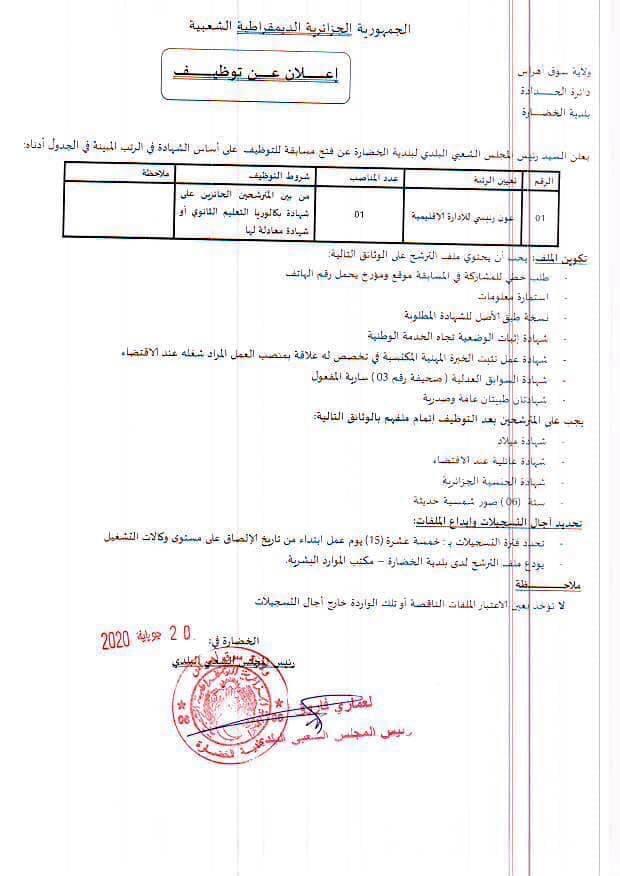 اعلان توظيف ببلدية الخضارة ولاية سوق اهراس