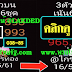 มาแล้ว...เลขเด็ดงวดนี้ 3ตัวตรงๆ หวยทำมือ @ไกรทอง งวดวันที่ 16/5/61