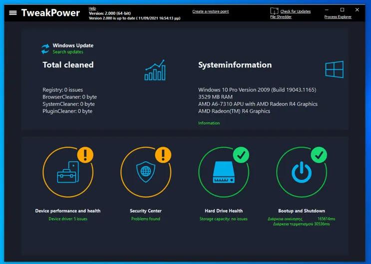 TweakPower :   Όλα σε ένα  για βέλτιστο καθαρισμό και ταχύτητα στα Windows