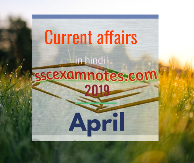Current affairs  April in hindi 2020