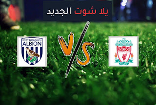 نتيجة مباراة ليفربول ووست بروميتش ألبيون اليوم الأحد بتاريخ 27-12-2020 الدوري الانجليزي