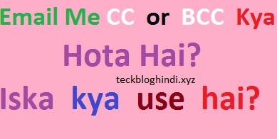 Email Me CC or BCC Kya Hota Hai? Iska kya use hai?