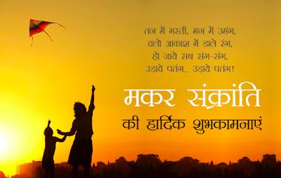 makar sankranti images in hindi