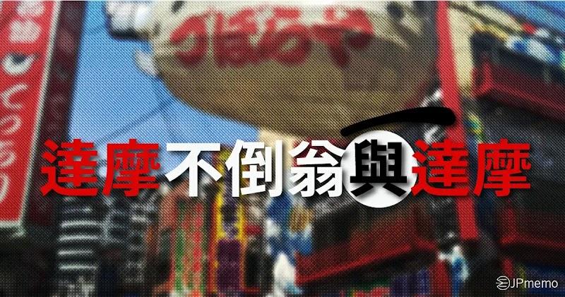 日本代表性的幸運物 達摩不倒翁