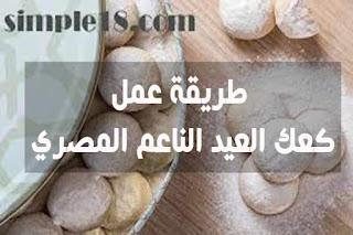 طريقة عمل كعك العيد المصري الناعم مثل الجاهز