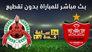مشاهدة مباراة الريان وبرسبوليس بث مباشر29-4-2021 دوري أبطال آسيا