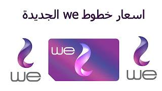 اسعار خطوط we الجديدة 2021 سعر خط we اليوم من شركة المصرية للاتصالات 2021