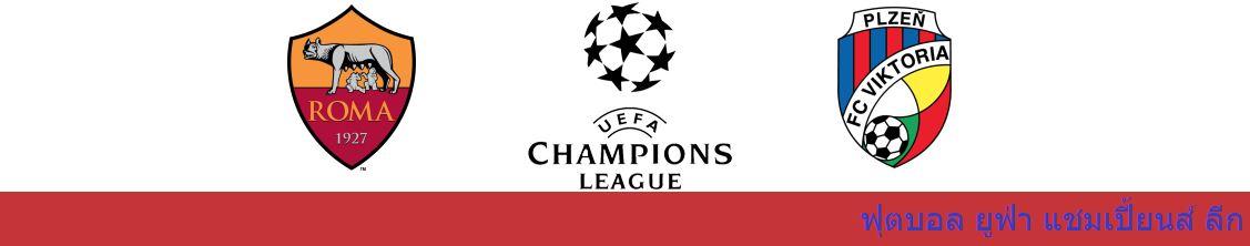 เว็บแทงบอล วิเคราะห์บอลแม่นๆ แชมเปี้ยนส์ ลีก : โรม่า vs วิคตอเรีย พัลเซ่น