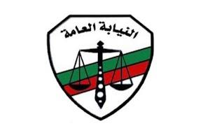 وظائف النيابة العامة للمؤهلات العليا والمتوسطة والتقديم حتى 31 مارس 2020