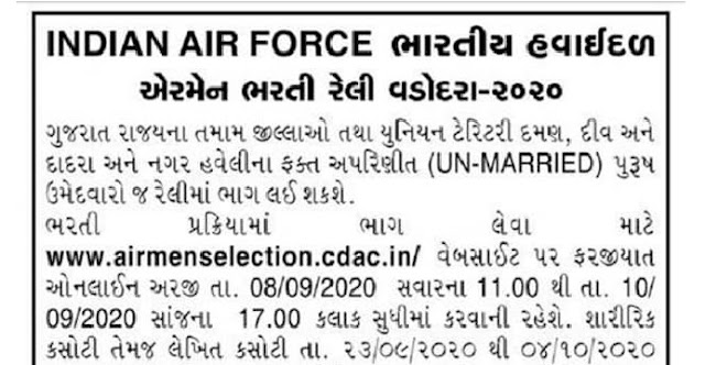 Indian Air Force Airmen Recruitment Rally at Vadodara, Gujarat @airmenselection.cdac.in