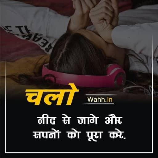 Dreams Quotes Hindi