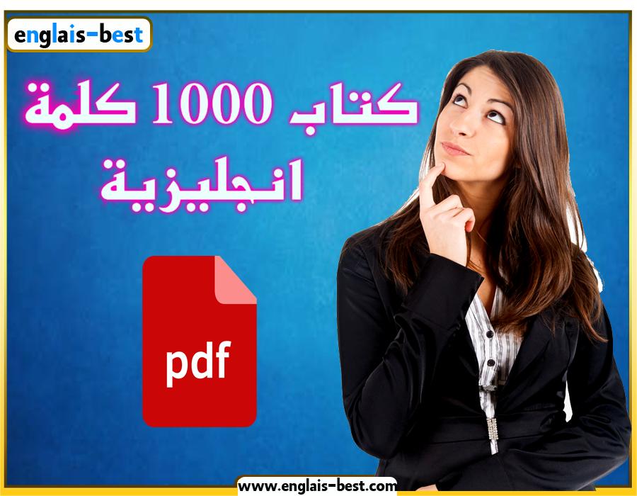 تحميل كتاب 1000 كلمة إنجليزية مهمة بالصور PDF