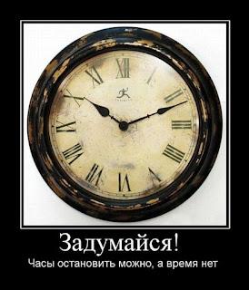 время не остановить
