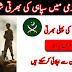 Latest Army Jobs 2021 || join Pakistan Army as a GD Soldier