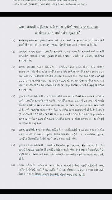 Praveshotsav 2.0 instruction for the school