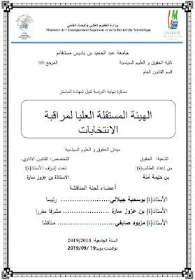 مذكرة ماستر: الهيئة المستقلة العليا لمراقبة الانتخابات PDF