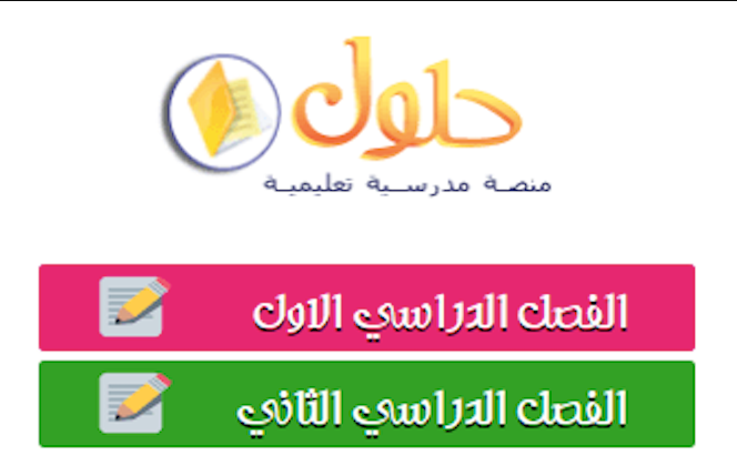 """موقع """" حلول """" التعليمي لحل جميع المناهج الدراسية 2020"""