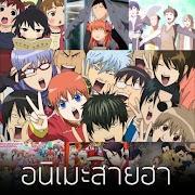 อนิเมะฮาๆ จนน้ำตาเล็ด ฮาขั้นสุด | Review Anime