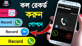 How to Record Phone Call And imo, WhatsApp Messenger